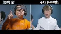 王祖蓝、刘维《刑警兄弟》宣传曲MV《Brother》