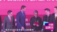 杰拉德空降北京化身撩妹狂魔 调侃新片中和总统不是基腐情 160401