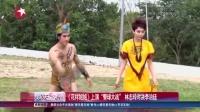 """《花样姐姐》上演""""臀球大战""""  林志玲对决李治廷 娱乐星天地 160401"""