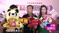 杨议自曝老爹任性需哄 八十五岁杨少华为爱子再当群演 160407