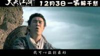 《大笑江湖》再发新歌MV《江湖啊江湖》