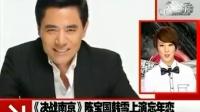《决战南京》陈宝国韩雪上演忘年恋 年龄相差1倍