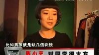 陈小艺 对同学很大方