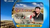 电视剧《爱在苍茫大地》宣传片
