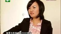 相亲才会赢 20101213