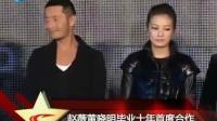 赵薇黄晓明毕业十年首度合作