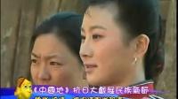 《中国地》抗日大戏展民族气节