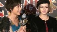《绑架冰激凌》在京发布 杜汶泽夸赞张柏芝最美