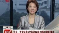 北京 贾章柯率6位新锐导演 拍摄12部纪录片