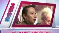 电影《都市童话》首映仪式在京举行 110112 每日文娱播报