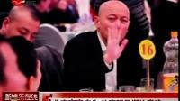 北京富豪庆生 赴宴明星堪比春晚