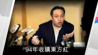 富豪罗兆辉猝死 曾自曝与多位女星有染