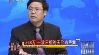 20110127《聚焦中国》