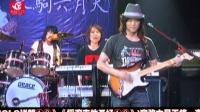 2010家驹六月天纪念BEYOND音乐会 《不可一世》