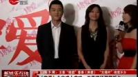 《将爱情进行到底》首映 王菲携六一班抢镜