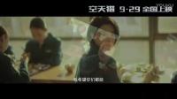 """电影《空天猎》""""热血燃情""""预告片 李晨领衔众星展示空军实战能力"""