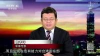 又出事故 台军居然摔坏导弹 海峡两岸2017 20170915 高清版