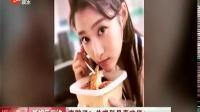 变胖了?关晓彤是真吃货! SMG新娱乐在线 20170918