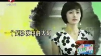 《太阳的女人》宣传片