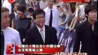 《海云台》首映礼 灾难片《海云台》中国公映