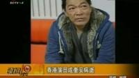 香港演员成奎安病逝