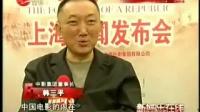 《建国大业》上海首映