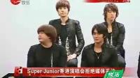Super Junior香港演唱会拒绝媒体采访