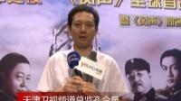 天津卫视频道总监孔令泉祝福优酷