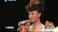 庆祝新中国成立60周年祖海献礼《中华颂》