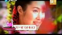 非常音乐:喜迎新中国60华诞特别节目刘一祯《好春光》
