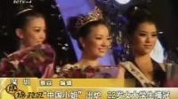 """""""中国小姐""""出炉 22岁女大学生摘冠"""