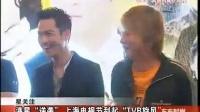"""港星""""逆袭"""" 上海电视节刮起""""TVB旋风"""" [左右时尚]"""