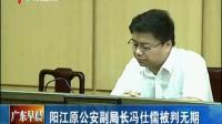 阳江原公安副局长冯仕儒被判无期