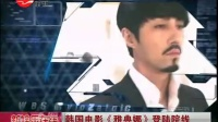 韩国电影《雅典娜》登陆院线