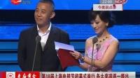 第18届上海电视节闭幕式举行 各大奖项逐一颁出
