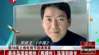 第18届上海电视节圆满落幕[东方午新闻]