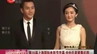 第15届上海国际电影节开幕 中外巨星聚集红毯
