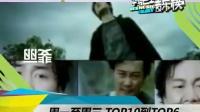 华语巴士音乐榜第四期上B