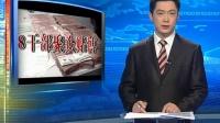 广东梅州:八名聚赌官员被免职并立案侦查