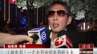 上海国际电影节:微电影成热词