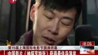 第15届上海国际电影节圆满闭幕
