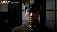《血战长空》宣传片3