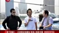 《痞子英雄》记者探访拍摄地 导演上演高空跳