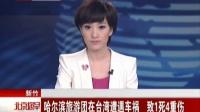 哈尔滨旅游团在台湾遭遇车祸 致1死4重伤
