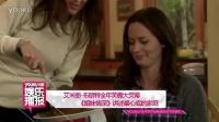 艾米丽·布朗特全年笑傲大荧幕 《姐妹情深》讲述最真实的家庭 120708