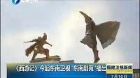 """《西游记》今起东南卫视""""东南剧苑""""播出"""