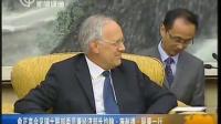俞正声会见瑞士联邦委员兼经济部长一行