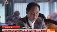 演员阵容庞大 王志文刘佳齐加盟