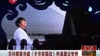 百位明星共唱《北京祝福你》传递奥运梦想