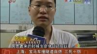 上海:宝马车撞隧道自燃 三死一伤